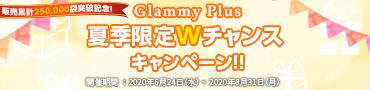 グラミープラス(GlammyPlus)_夏季限定Wチャンスキャンペーン_370_90