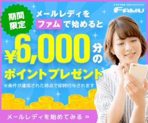 ファム入会キャンペーン画像