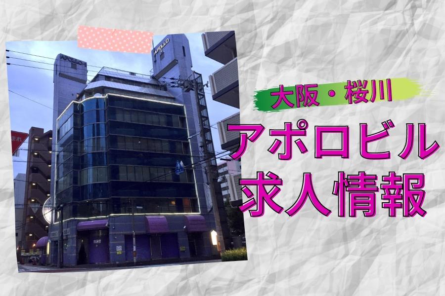 【大阪】桜川アポロビルの求人情報!仕事内容や給料について解説