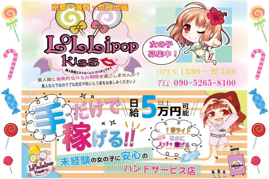 【京都】ロリポップキスの風俗求人!給料・バック金額・雑費などを紹介
