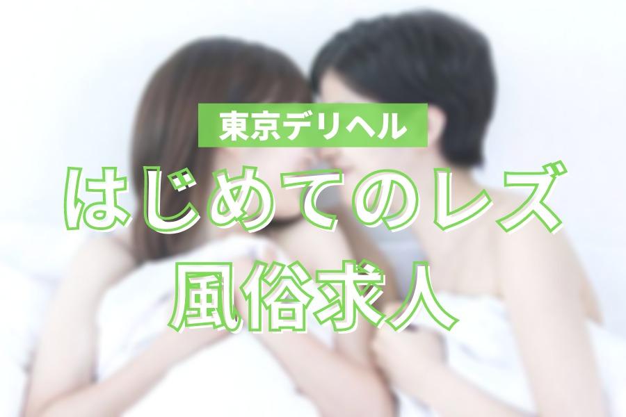 【東京】はじめてのレズの風俗求人!給料・バック金額・雑費などを解説