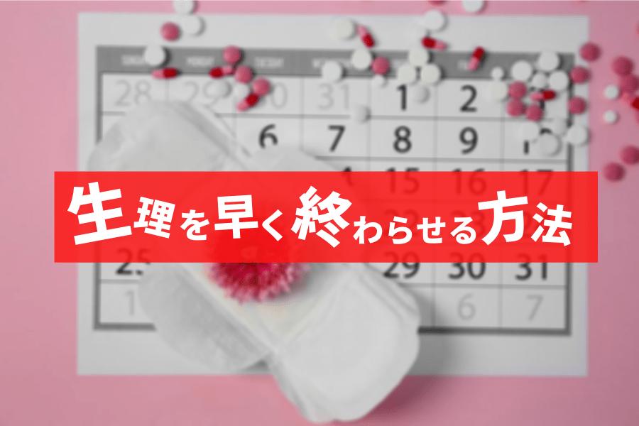 【風俗嬢は必見】生理を早く終わらす方法とは!?