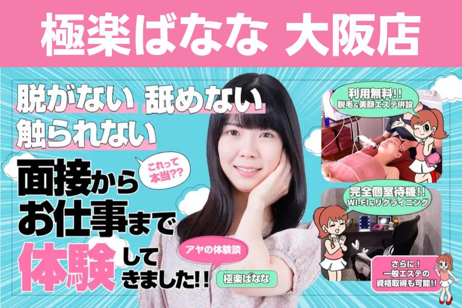 【大阪】極楽ばなな大阪店の風俗求人!給料・バック金額・雑費などを解説