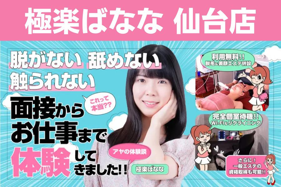【宮城】極楽ばなな仙台店の風俗求人!給料・バック金額・雑費などを解説